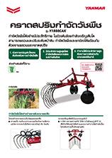 คราดสปริงกำจัดวัชพืช รุ่น Y1800CAK