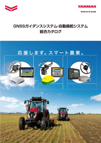 GNSSガイダンスシステム・自動操舵システム