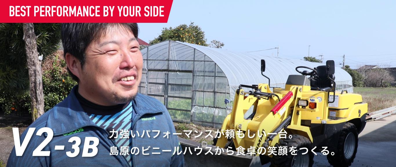 柴田様 V2-3Bメインビジュアル