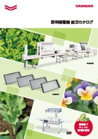 ナプラ野菜播種機 総合カタログ