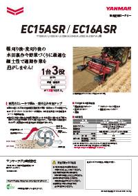 EC15ASR/EC16ASR