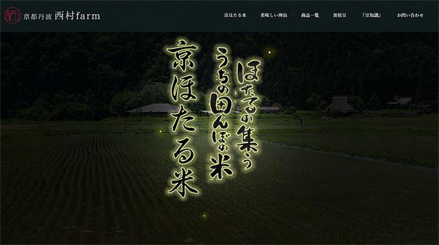 蛍が飛び交うイメージを表現した、西村farmのホームページ。美しい環境や<カルテック農法>の説明、美味しさ、安心安全の理由も、きちんと説明されている(https://kt-nishimura-farm.com/)。