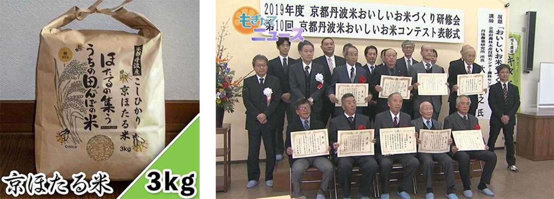 売り切れるほどの人気を博している<京ほたる米>のオリジナル米袋。右は「第10回京都丹波米おいしいお米コンテスト」で表彰式された時の写真(西村氏は前列左端)。出典:南丹市情報センター(地元ケーブルテレビ)ホームページ http://nantantv.or.jp/?p=12844