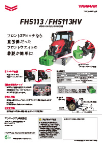 フロント3Pヒッチ FH5113,FLDH-3P