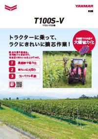 摘芯機 T100S-V