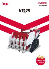 たまねぎ収穫機 HT40K