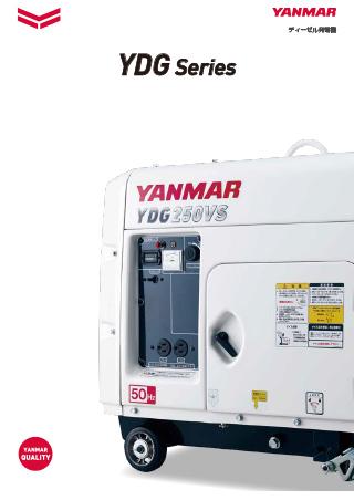 ディーゼル発電機 YDGシリーズ