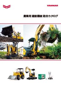 農業用 建設機械 総合カタログ