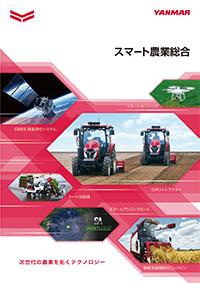 スマート農業総合カタログ