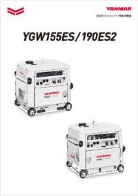 小型ガソリンエンジン溶接・発電機 YGW155ES/190ES2