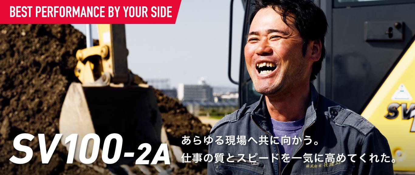 山田様 SV100-2Aメインビジュアル