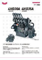 4HD30A_4HD35A