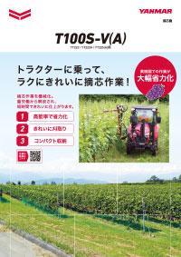 摘芯機 T100S-V(A)