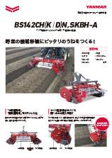 平高うね整形ロータリーBS142CH(K/D)N,SKBH-A