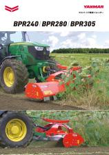 フロント・リヤ兼用シュレッダー BPR240・BPR280・BPR305